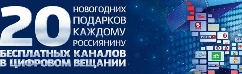 С 1 января Россия перейдет на цифровое эфирное вещание (ВИДЕО)