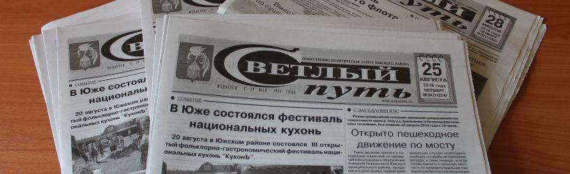 Осталось три дня до окончания подписки на районную газету «Светлый путь»