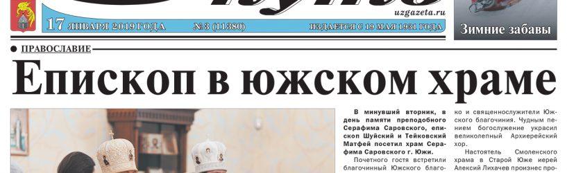 Вышел в свет свежий номер газеты «СП» от 17 января