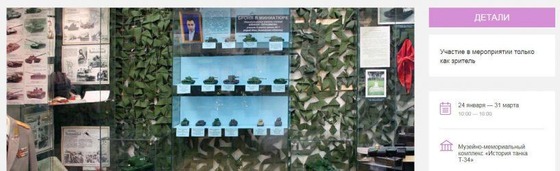 В московском метро узнают о танках из Южи