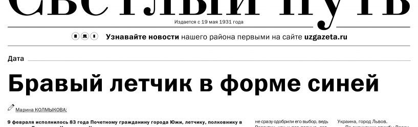 Вышел в свет свежий номер газеты «СП» от 21 февраля