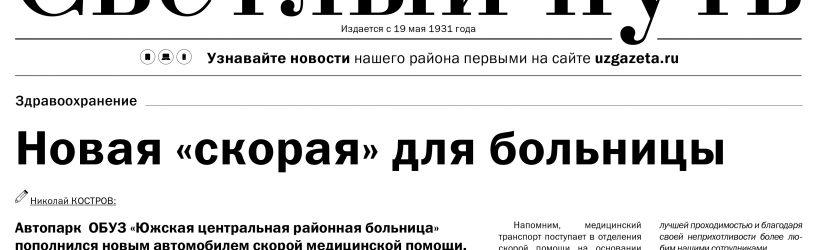 Вышел в свет свежий номер газеты «СП» от 7 февраля