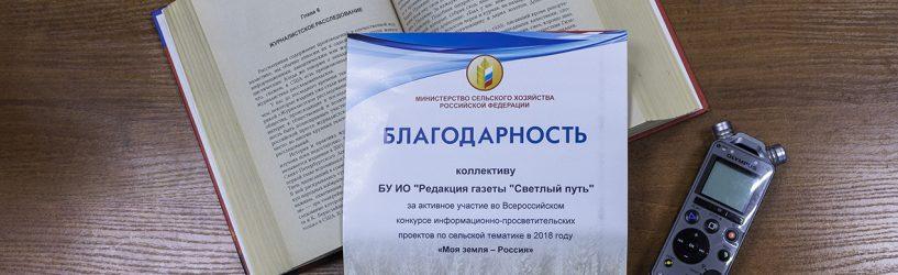 Районная газета «Светлый путь» отмечена благодарностью Министерства сельского хозяйства