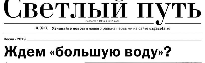 Вышел в свет свежий номер газеты «СП» от 14 марта