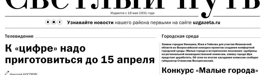 Вышел в свет свежий номер газеты «СП» от 28 марта