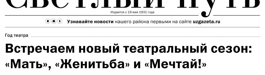Вышел в свет свежий номер газеты «СП» от 21 марта