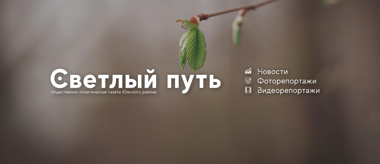 Светлый путь - общественно-политическая газета Южского района