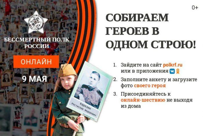 Жителей Южского района приглашают принять участие в проекте «Бессмертный полк – онлайн»