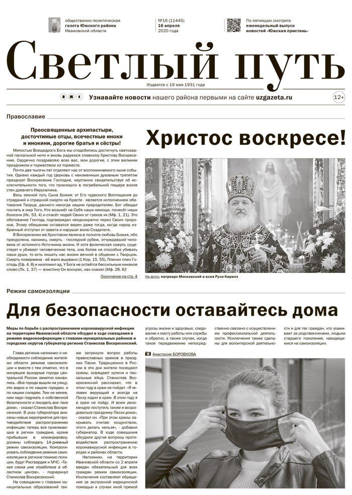 """Вышел в свет свежий номер """"СП"""" от 16 апреля"""