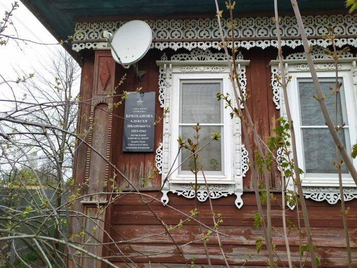 В Юже заменили мемориальную доску на улице Брюханова