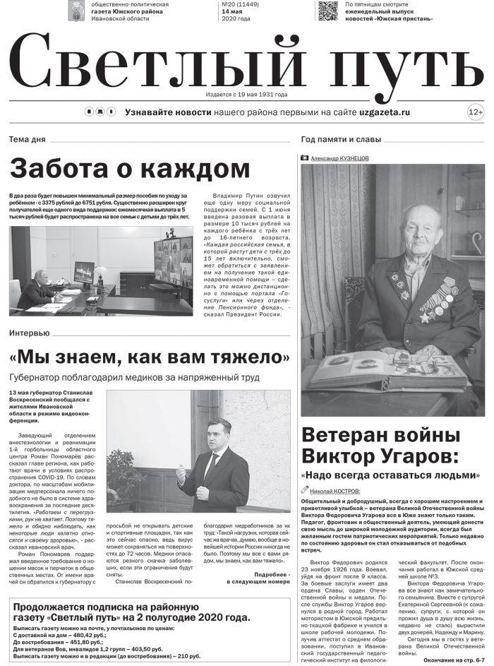 Вышел в свет свежий номер газеты «Светлый путь» от 14 мая