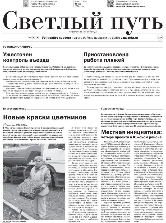 """Вышел в свет свежий номер газеты """"Светлый путь"""" от 21 мая 2020 года"""