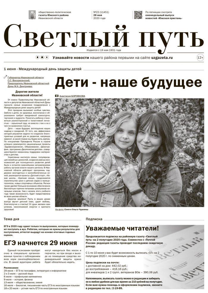 """Вышел в свет свежий номер """"СП"""" от 28 мая"""