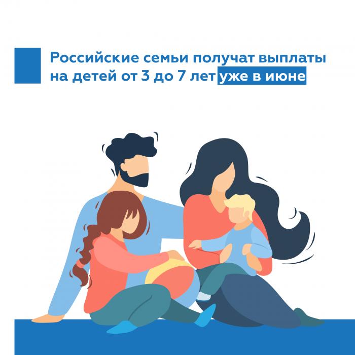С 1 июня начнутся выплаты пособий нуждающимся семьям с детьми от 3 до 7 лет