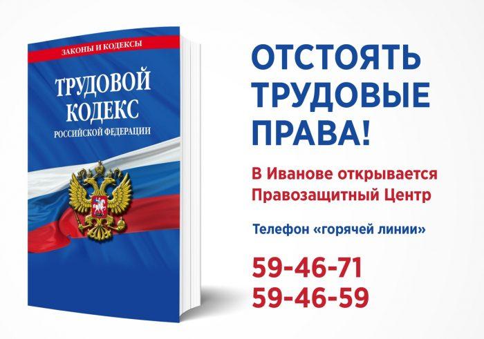 Чтобы отстоять трудовые права. В Иванове открывается Правозащитный центр