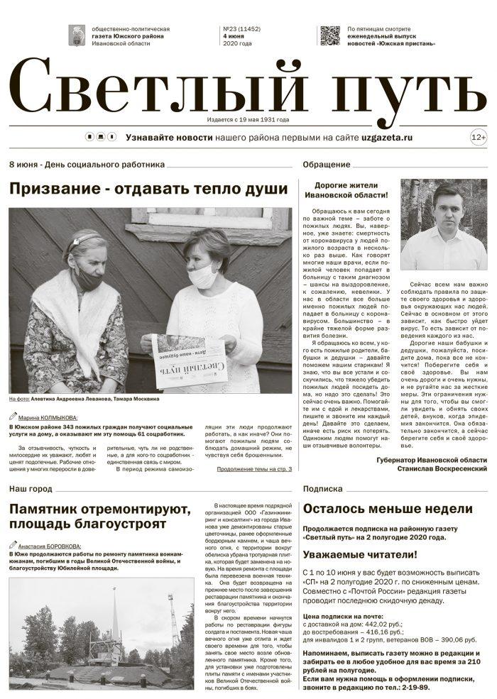 """Вышел в свет свежий номер""""СП"""" от 4 июня"""