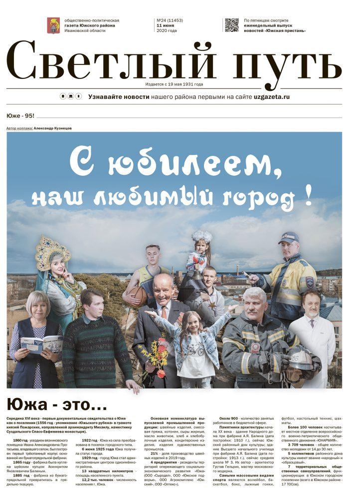 """Вышел в свет свежий номер """"СП"""" от 11 июня"""